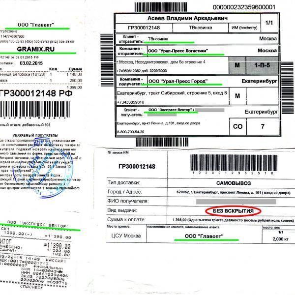 Вот все документы с перечнем кучи непонятных фирм