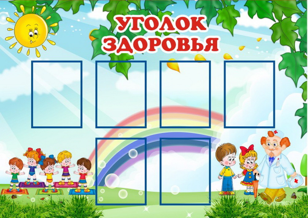 Картинки в уголок здоровья в детский сад