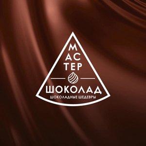 Мастер Шоколад