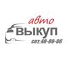Компания по выкупу автомобилей