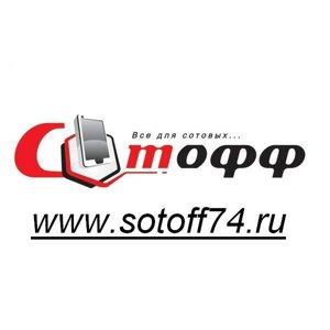 Сотофф Челябинск