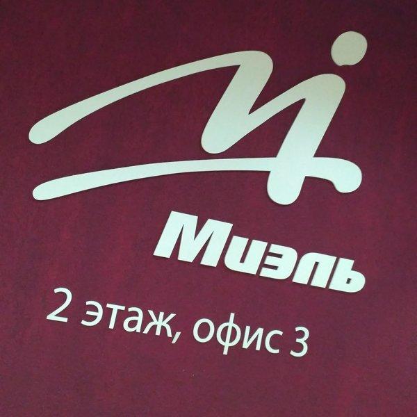 миэль недвижимость официальный сайт омск