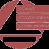 Первая Подмосковная Строительная, ООО