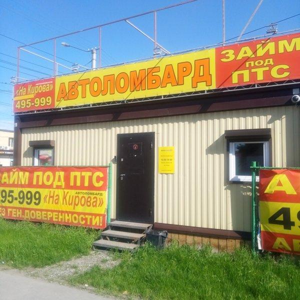 Автоломбард на кирова омск продать норковую шубу в ломбард в москве