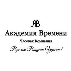 Академия Времени