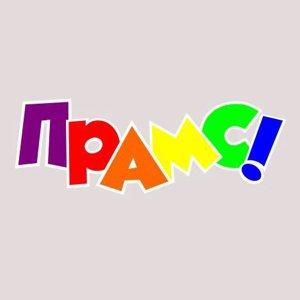 Прамс!