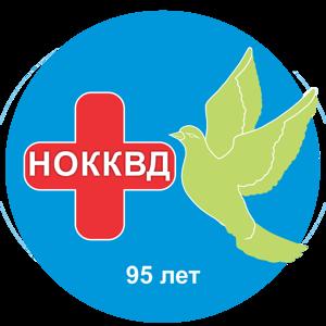 Новосибирский областной клинический кожно-венерологический диспансер