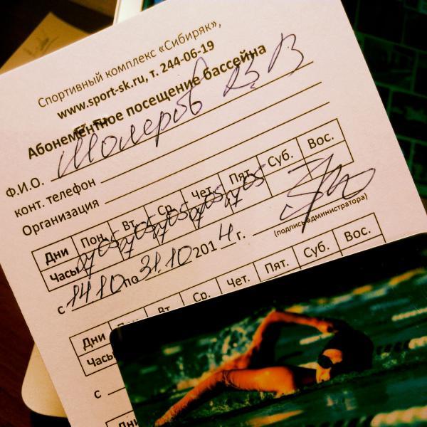 Абонемент в бассейн «Сибиряк» Владислав Шолеров