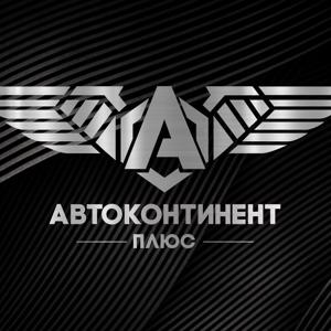 АвтоКонтинент Плюс