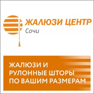 Жалюзи Центр Сочи