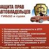 А Автоюрист Новосибирск