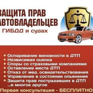 автоюрист фирма