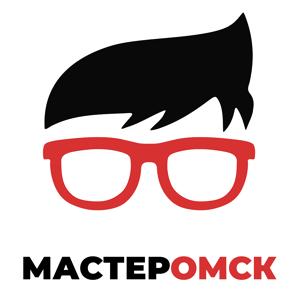 Мастер Омск