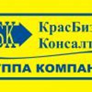 КрасБизнесКонсалтинг, ООО
