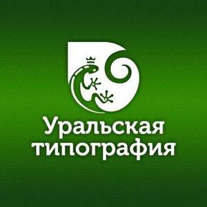 Уральская Типография