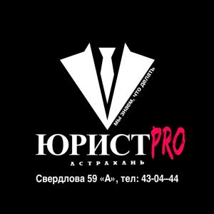 Юрист Pro