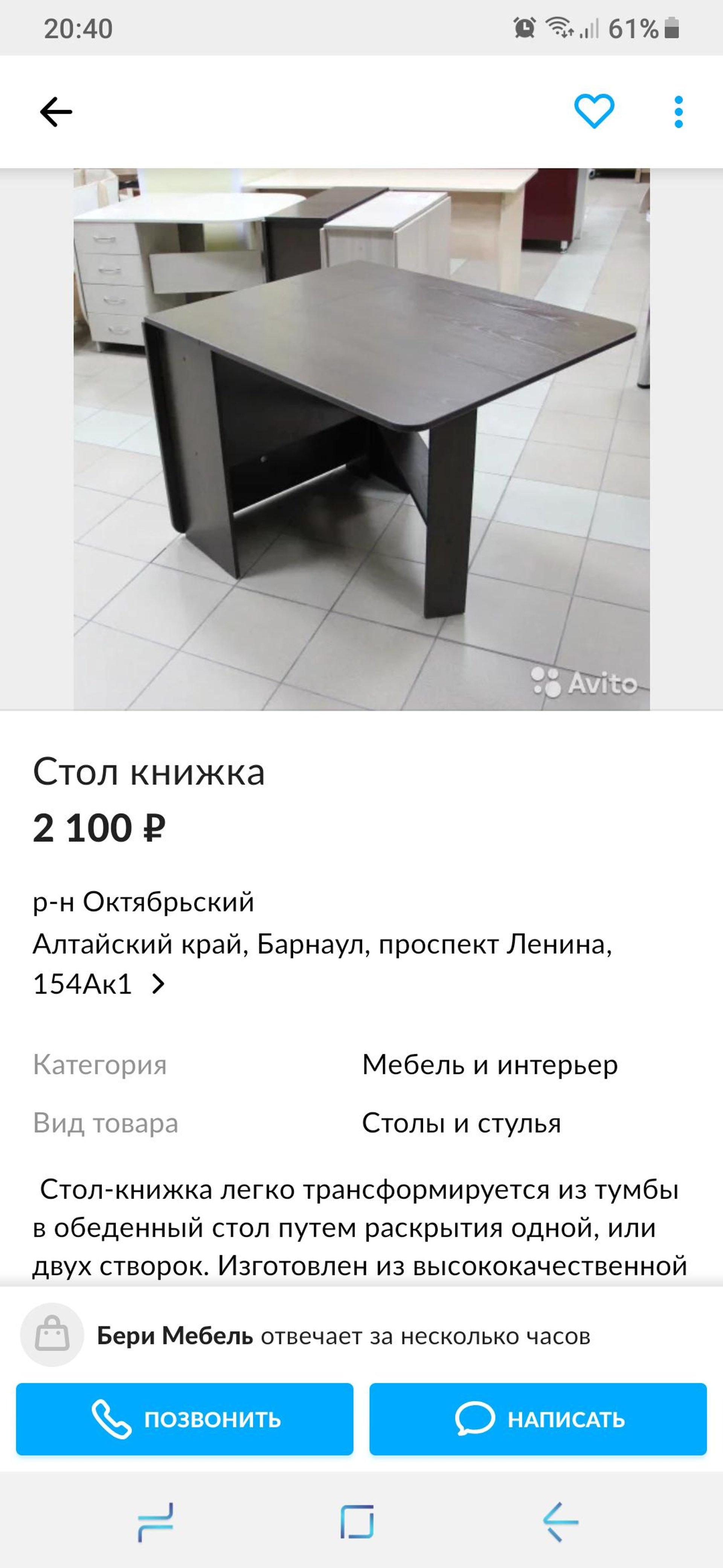 INDECA, мебельная компания, Попова, 8Б, Барнаул — 8ГИС