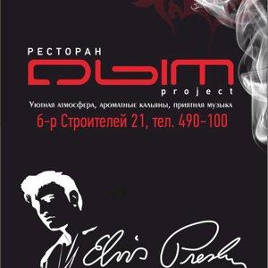 Дым-project