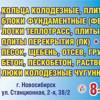 Риверсанд, ООО