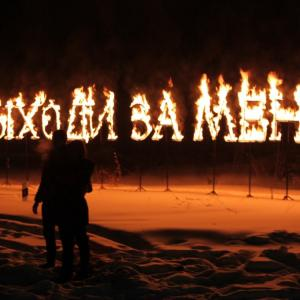 буквы в огне ВЫХОДИ ЗА МЕНЯ