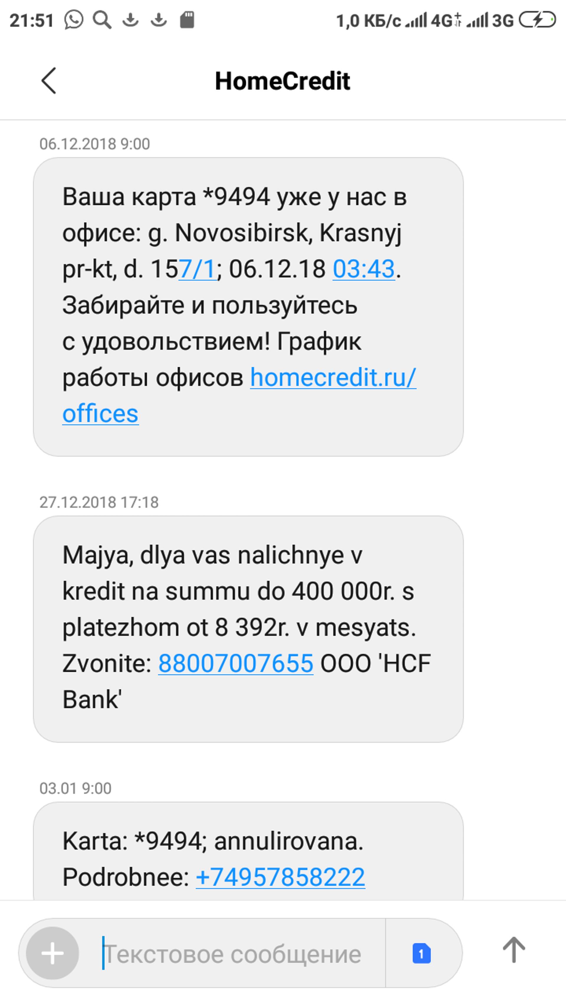 Номер телефона хоум кредит банка бесплатный в благовещенске