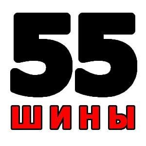 Шины55.рф