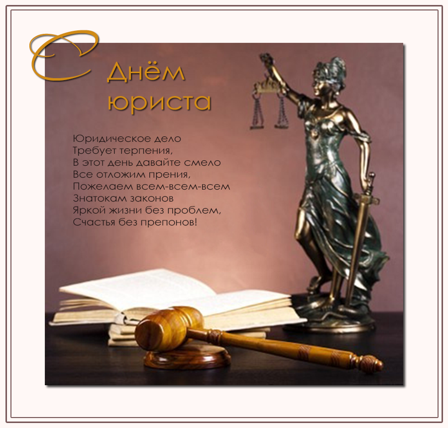 заменить поздравления в юридическом стиле днях светлана