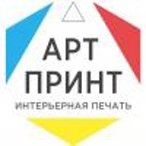 АртПринт
