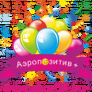 Аэропозитив+