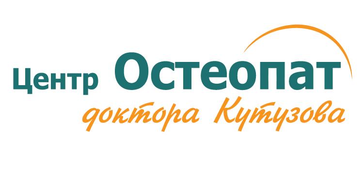 Остеопатия алексеевская