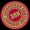Заполярный пищевой комбинат, ООО