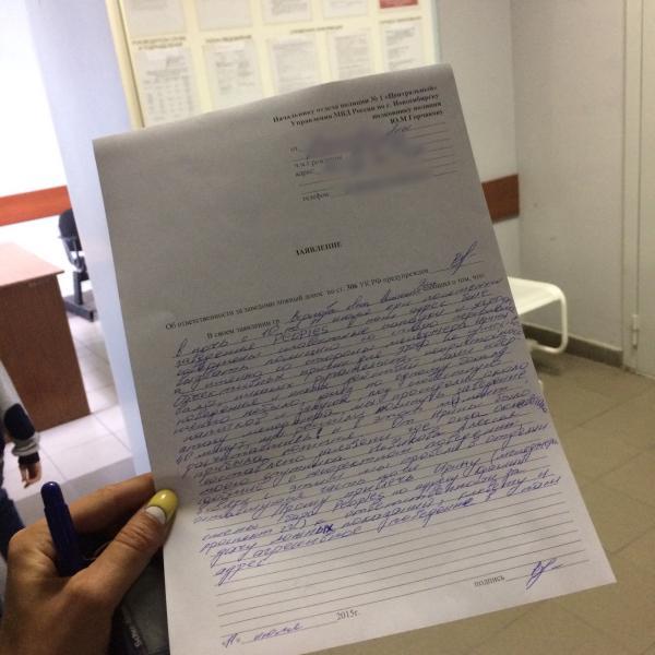 Заявление на Ирину
