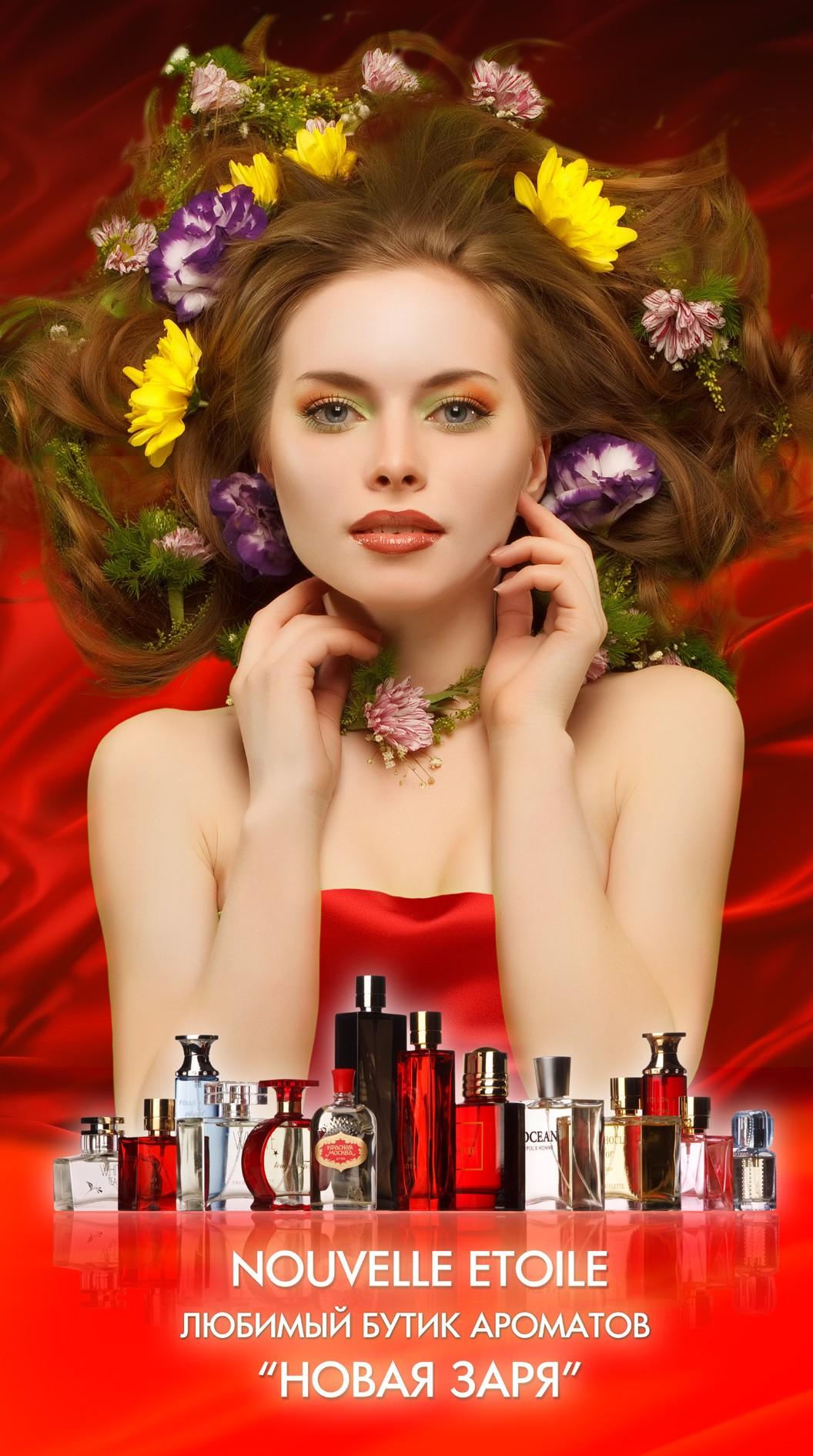 реклама косметики и парфюмерии картинки оставил спорт