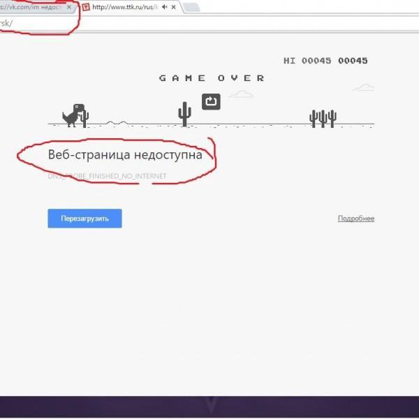 При подключенном напрямую интернете( не через вай фай)