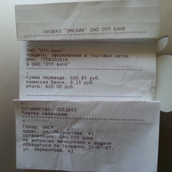 Кредит наличными в омске отп банк