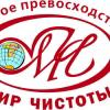 Мир Чистоты, ООО