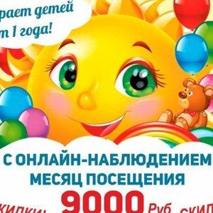 Detskiy-Sad Solnyshko