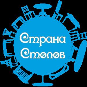 Страна Столов
