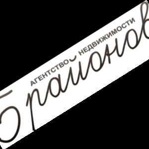 5 районов.  сайт www.5-рн.рф
