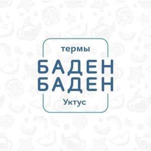Баден-Баден термы Уктус