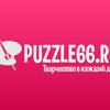 Puzzle66.ru