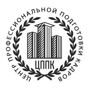 Центр профессиональной подготовки кадров