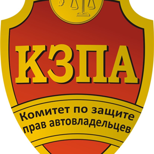 Комитет по защите прав автовладельцев