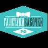 галстукибабочки.рф, интернет-магазин галстуков-бабочек
