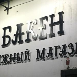 вывеска :)
