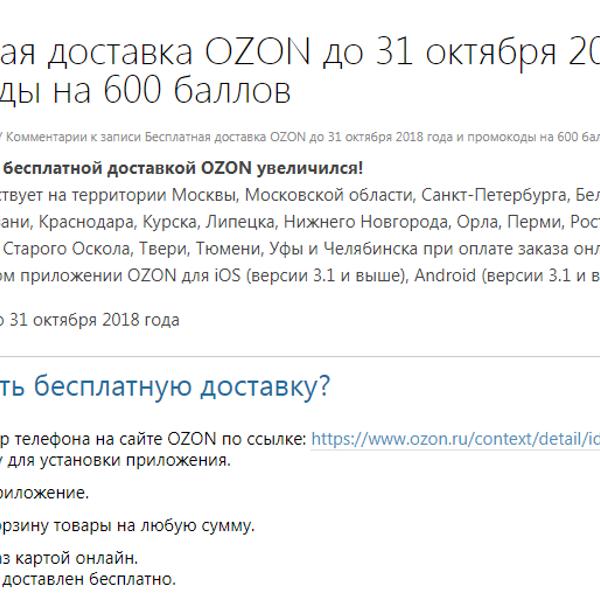 OZON.ru, интернет-гипермаркет в Санкт-Петербурге на метро ... ca7953f642d