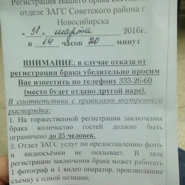 Заявление в загс советского района