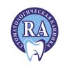 RA, стоматологическая клиника