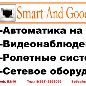 Smart and good