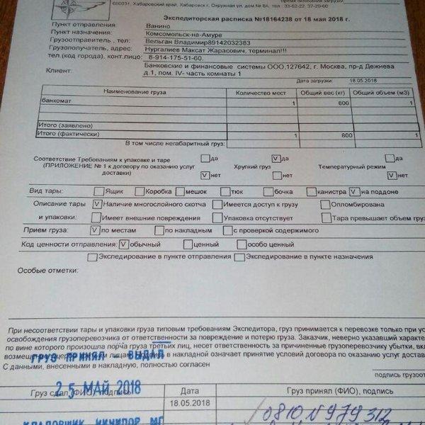 деньги под расписку комсомольск на амуре деньги до зарплаты уфа онлайн